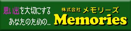 Memories 株式会社メモリーズ ホームページ